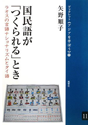 国民語が「つくられる」とき ラオスの言語ナショナリズムとタイ語(ブックレット〈アジアを学ぼう〉 11) (ブックレット アジアを学ぼう)の詳細を見る