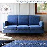 IKEA・ニトリ好きに。ヴィンテージデザイン デニムソファ【Rowena】ロウェーナー3P | デニム