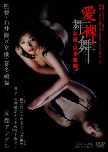 女優・喜多嶋舞 愛/舞裸舞 映画「人が人を愛することのどうし・・・