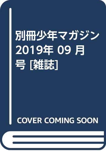 別冊少年マガジン 2019年 09 月号 [雑誌]