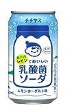 伊藤園 チチヤス 瀬戸内レモンでおいしい 乳酸菌ソーダ レモンヨーグルト味 (缶) 350ml×24本