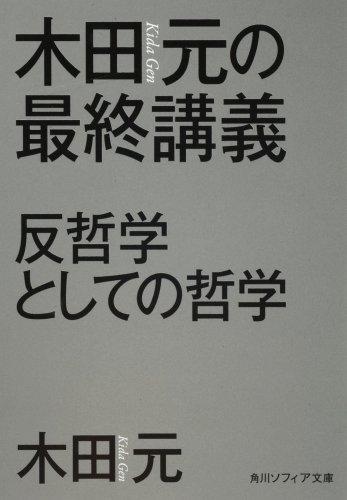 木田元の最終講義  反哲学としての哲学 (角川ソフィア文庫)の詳細を見る