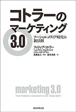 コトラーのマーケティング3.0 ソーシャル・メディア時代の新法則の書影