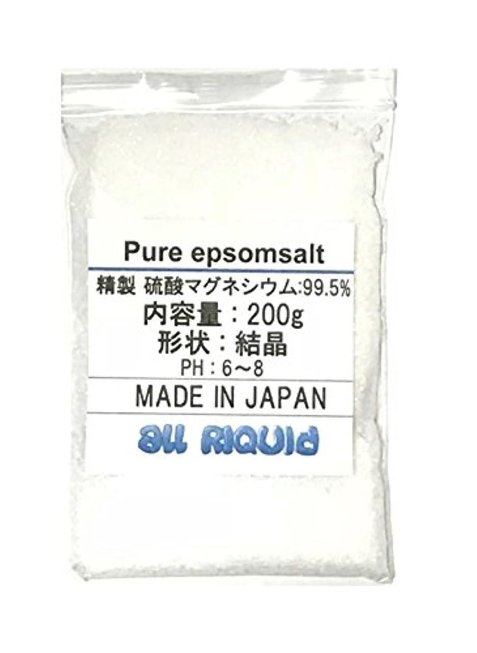 何か等価市長純 エプソムソルト 200g (硫酸マグネシウム) 1回分 99.5% 国産品 オールリキッド