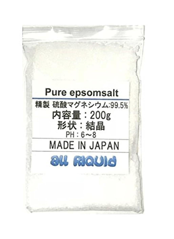 電卓やがて借りている純 エプソムソルト 200g (硫酸マグネシウム) 1回分 99.5% 国産品 オールリキッド
