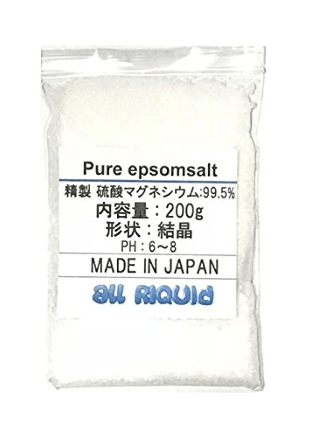 花瓶未払い保険をかける純 エプソムソルト 200g (硫酸マグネシウム) 1回分 99.5% 国産品 オールリキッド