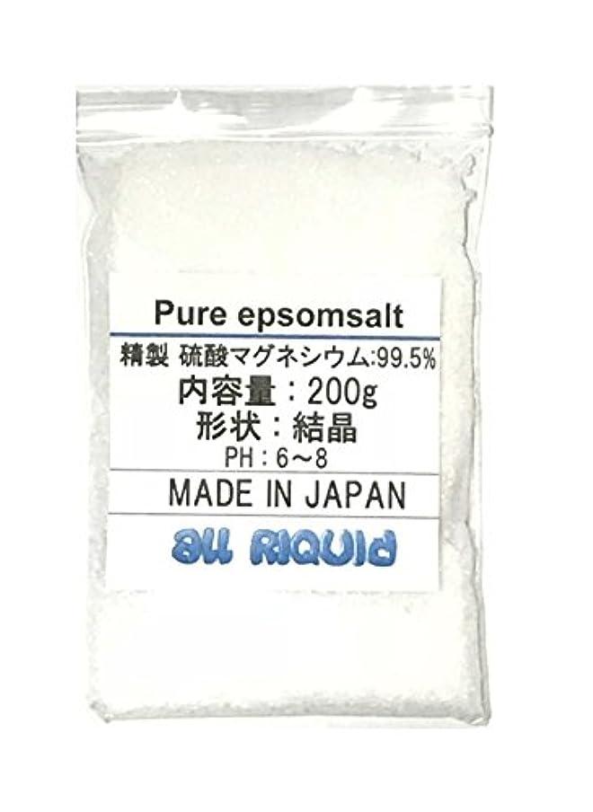 覆すテメリティ霧深い純 エプソムソルト 200g (硫酸マグネシウム) 1回分 99.5% 国産品 オールリキッド