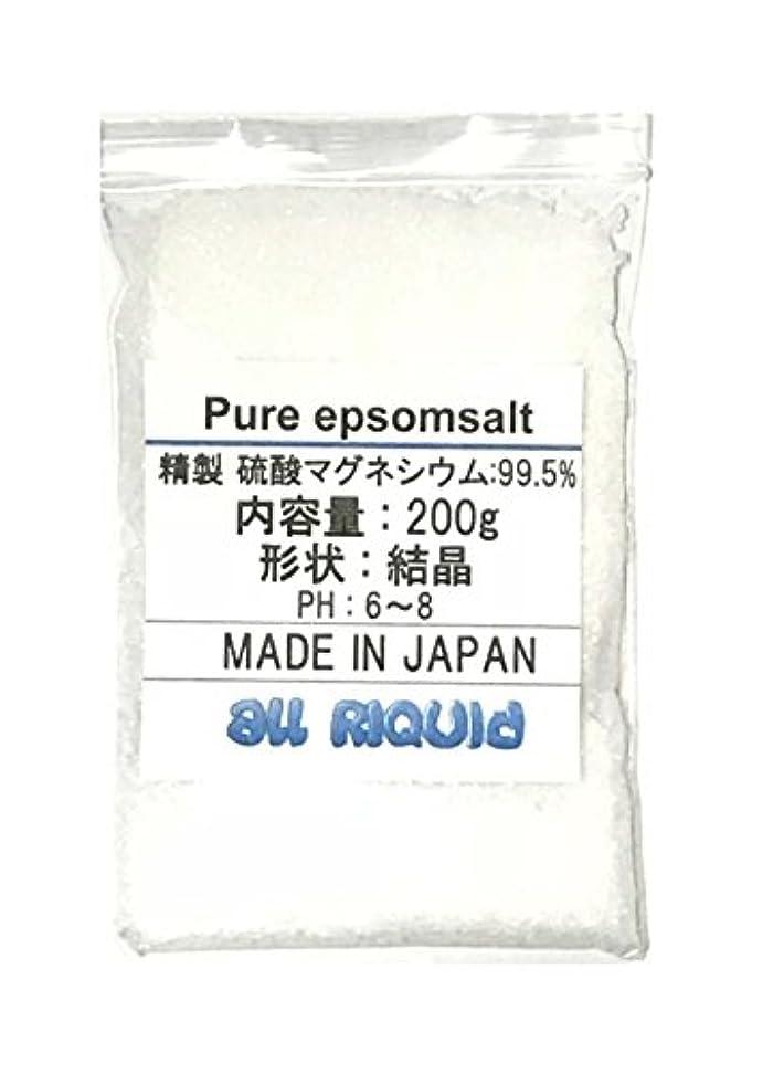 不愉快に忠実なチャート純 エプソム 無香料 200g x2 (硫酸マグネシウム) 2回分 99.5% 国産品 オールリキッド