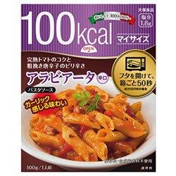 大塚食品 マイサイズ アラビアータ 100g×30(10×3)個入