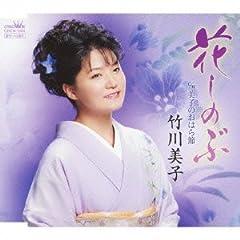 竹川美子「美子のおはら節」のジャケット画像