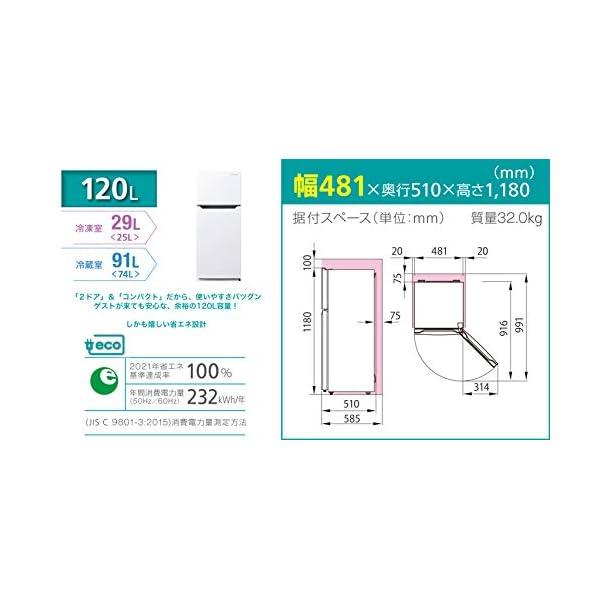ハイセンス 冷凍冷蔵庫 120L HR-B12Aの紹介画像5