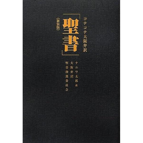 関西 弁 の コテコテ