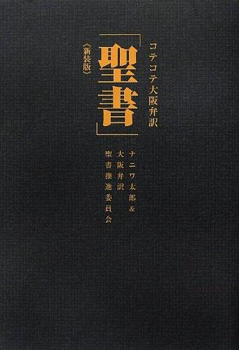 コテコテ大阪弁訳「聖書」<新装版>の詳細を見る