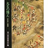 大名の備え 甲冑と武器 徳川美術館蔵品抄10