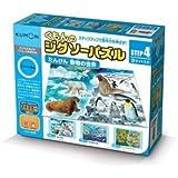 くもん出版 JP-41 STEP4 たんけん 動物の世界 【知育玩具】