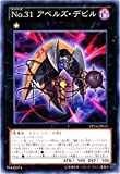 No.31 アベルズ・デビル ノーマル 遊戯王 プレミアムパック14 pp16-jp015