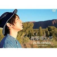 有澤樟太郎 in Australia 〜エアーズロック〜