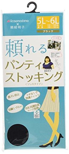 (ローズマダム)Rosemadame 頼れるパンティストッキング 3L-8L マタニティ(妊娠初期-出産まで) 日本製 レディース