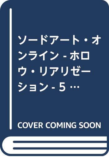 [画像:ソードアート・オンライン -ホロウ・リアリゼーション- 5 (電撃コミックスNEXT)]
