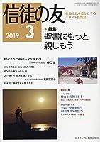 信徒の友 2019年 03 月号 [雑誌]
