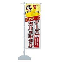 チーズカルメギサル のぼり旗 サイズ選べます(コンパクト45x150cm 左チチ)