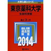 東京薬科大学(生命科学部) (2014年版 大学入試シリーズ)