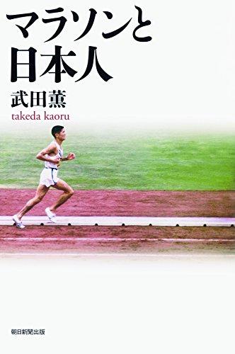 マラソンと日本人