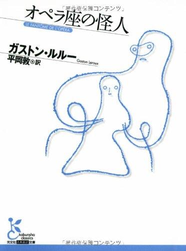 オペラ座の怪人 (光文社古典新訳文庫)の詳細を見る