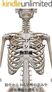 コアコンディショニング~胸郭編~: 肋骨からくる姿勢の歪みや呼吸機能を整える! コアを整える