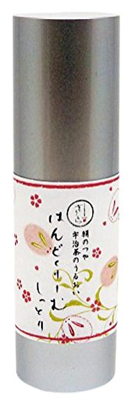 年次メンター袋京うららはんどくりーむ しっとり(紅茶) 30ml