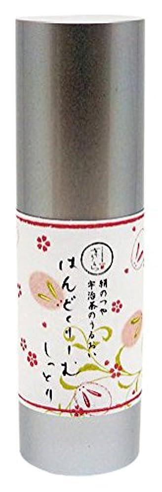 プレゼント排泄する専ら京うららはんどくりーむ しっとり(紅茶) 30ml