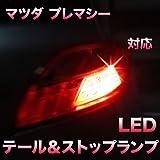 LEDテール&ストップ マツダ プレマシー対応 2点セット