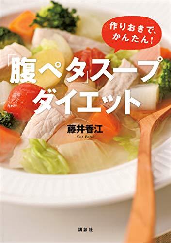 「腹ペタ」スープダイエット 作りおきで、かんたん! (講談社の実用BOOK)