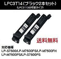 EPSON トナーカートリッジLPC3T14 ブラック 2本セット 純正品