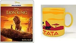 【Amazon.co.jp限定】ライオン・キング MovieNEX(オリジナルマグカップ付き) [ブルーレイ+DVD+デジタルコピー+MovieNEXワールド] [Blu-ray]