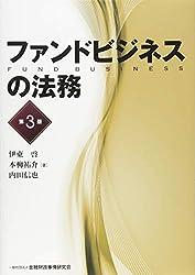 ファンドビジネスの法務【第3版】