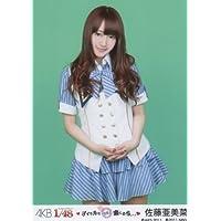 AKB48 公式生写真 1/48アイドルとグアムで恋したら・・【佐藤 亜美菜】(制服ver.)