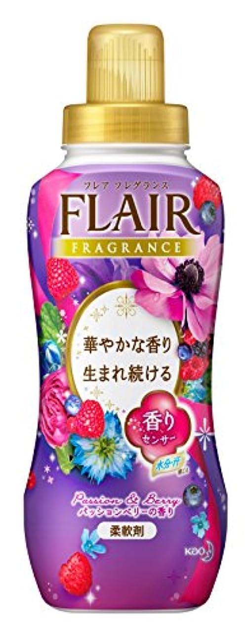 文言キャラクター試みフレアフレグランス 柔軟剤 パッション&ベリーの香り 本体 570ml