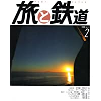 旅と鉄道 2008年 02月号 [雑誌]