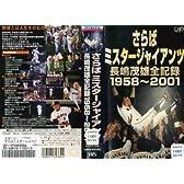 さらばミスタージャイアンツ 長島茂雄全記録 1958~2001 [VHS]