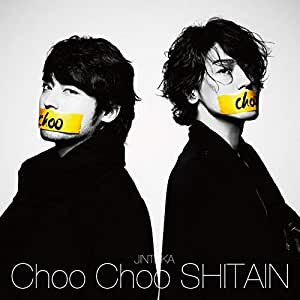 Choo Choo SHITAIN [CD+DVD](初回限定盤)