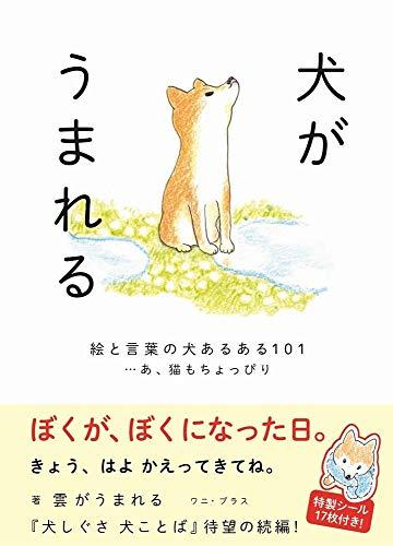 犬がうまれる - 絵と言葉の犬あるある101 …あ、猫もちょっぴり - (ワニプラス)