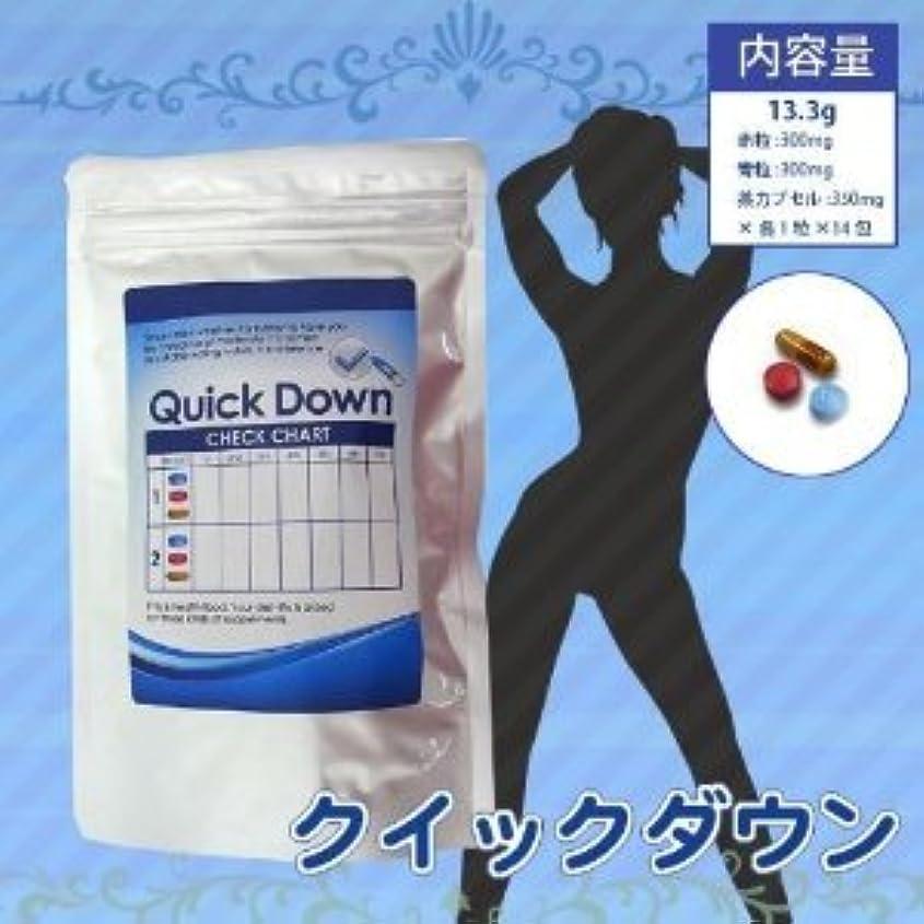 悪夢レベル不快なダイエット先進国が共同開発したダイエットサプリ 『クイックダウン』