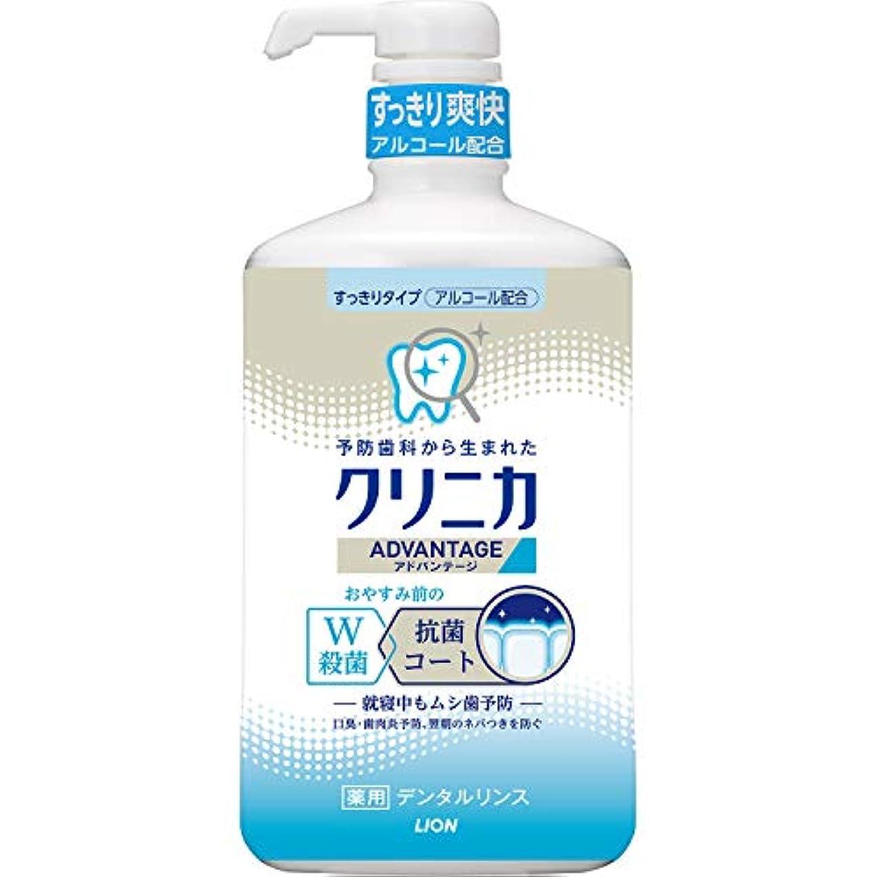 賞賛逃げる奨励しますクリニカアドバンテージ デンタルリンス すっきりタイプ(アルコール配合) 900mL 液体歯磨 (医薬部外品)