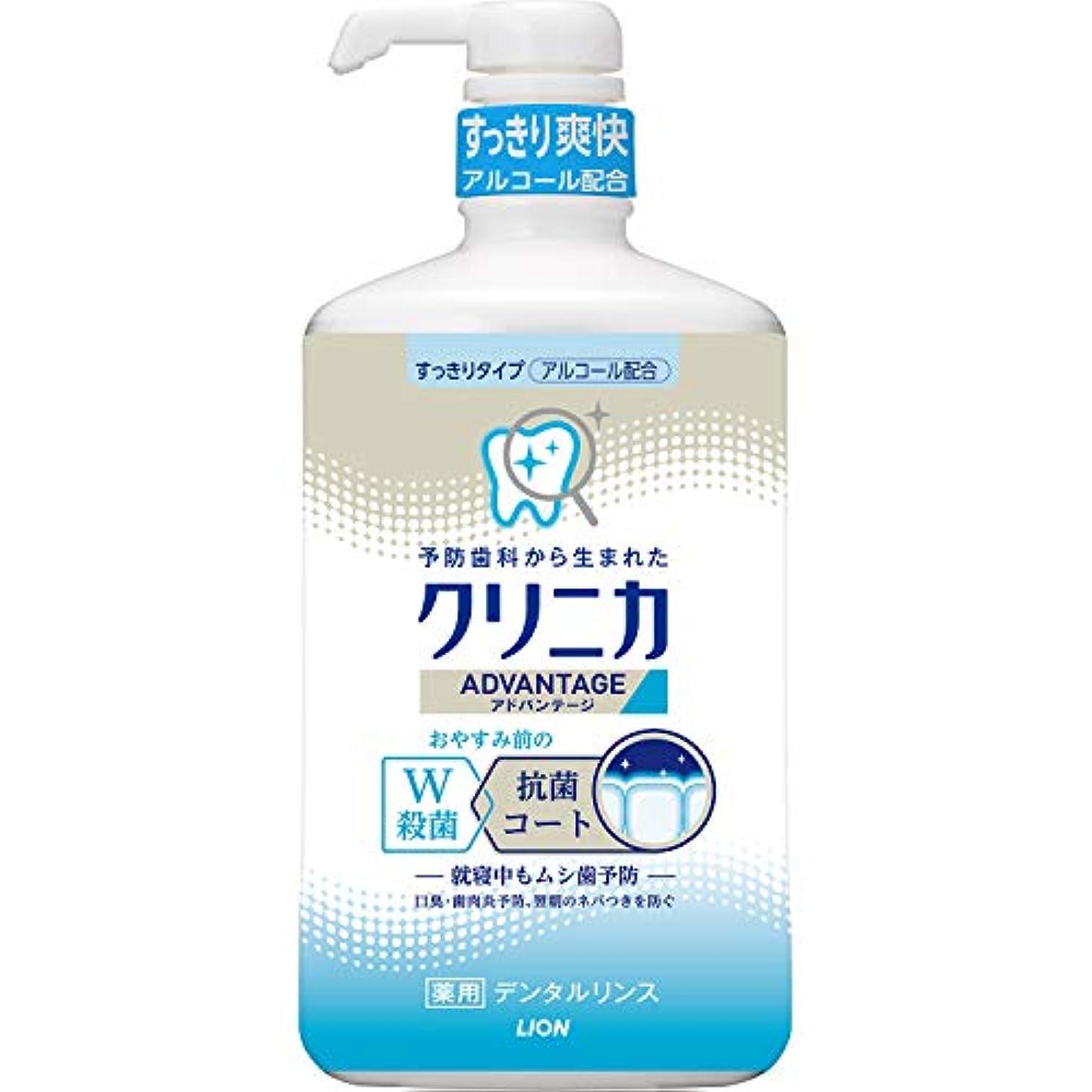 プット反応する乱気流クリニカアドバンテージ デンタルリンス すっきりタイプ(アルコール配合) 900mL 液体歯磨 (医薬部外品)