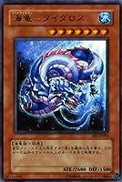 遊戯王カード 【 海竜-ダイダロス 】 EE2-JP084-UR 《エキスパートエディション2》