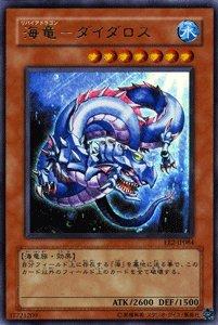 【遊戯王カード】 海竜-ダイダロス 【ウルトラ】 EE2-JP084-UR