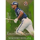 プロ野球カード 【駒田徳広】2010 BBM 20周年記念カード 200枚限定 パラレル!(037/200)