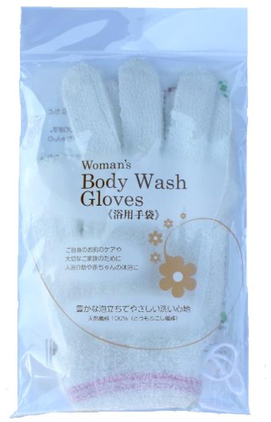 ウォルターカニンガムホテルテメリティエフケー工業 Body Wash Gloves (浴用手袋)