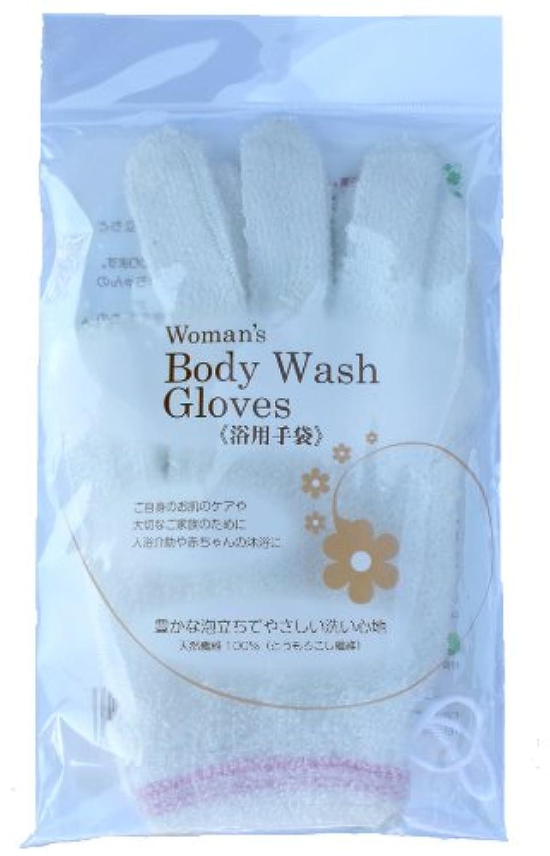 目指すコース勧めるエフケー工業 Body Wash Gloves (浴用手袋)